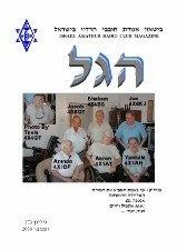 Журнал Hagal № 12, 2006
