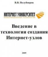 Журнал В.В. Полубояров. Введение в технологии создания Интернет-узлов