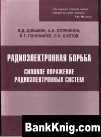Книга Радиоэлектронная борьба. Силовое поражение радиоэлектронных систем