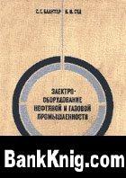 Книга Электрооборудование нефтяной и газовой промышленности