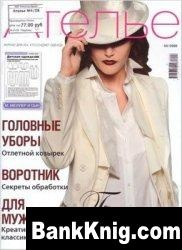 Журнал Ателье №4 2008