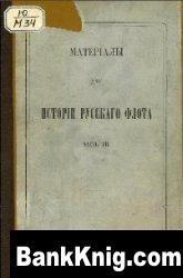 Книга Материалы для истории русского флота (тт. 8-10 из 17)