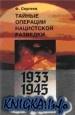 Книга Тайные операции нацистской разведки 1933-1945 гг.