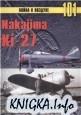 Nakajima Ki-27. История создания и применения