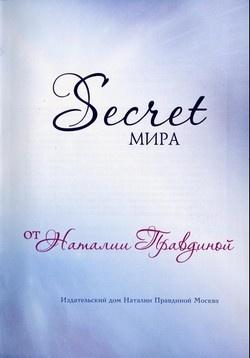 Книга Секрет Мира от Наталии Правдиной