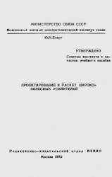 Книга Проектирование и расчет широкополосных усилителей