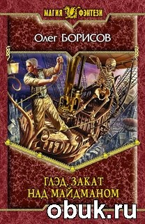 Книга Олег Борисов. Глэд. Закат над Майдманом