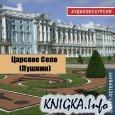 Аудиокнига Аудиогид -  Царское село (г. Пушкин)