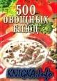 Книга 500 овощных блюд