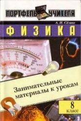 Книга Физика. Занимательные материалы к урокам. 8 класс