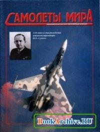 Журнал Самолёты мира №1(30) 2005