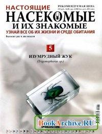 Журнал Насекомые и их знакомые № 5 2010