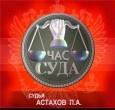 Аудиокнига Павел Астахов - Час Суда