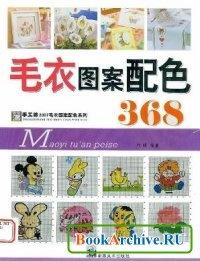 Журнал Shougongfang 2007 Maoyi Tuan peise 368