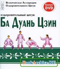 Книга Ба Дуань Цзин