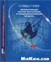 Книга Автоматизация систем вентиляции и кондиционирования воздуха