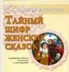 Книга Тайный шифр женских сказок: Сокровищница подсказок для психолога и сказкотерапевта