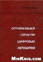 Книга Оптимизация структур цифровых автоматов