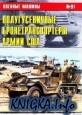 Полугусеничные бронетранспортеры Армии США [Торнадо Военные машины 091]