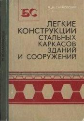 Книга Легкие конструкции стальных каркасов зданий и сооружений