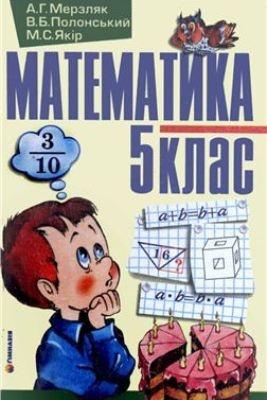 Книга Математика: Підручник для 5-го класу