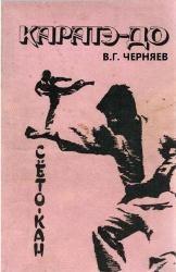 Книга Каратэ-до Сётокан