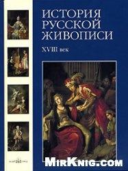 Книга История русской живописи. В 12 томах. Том 2. XVIII век