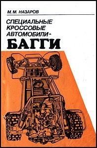 Журнал Специальные кроссовые автомобили - багги