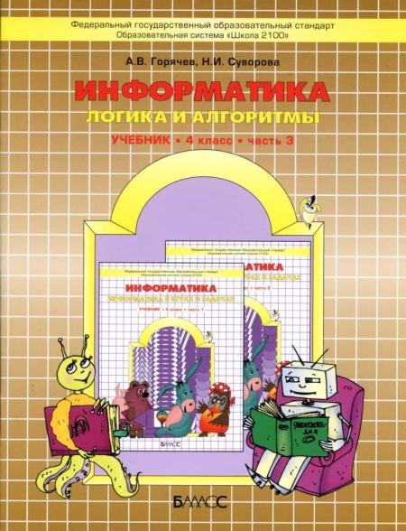 Книга Учебник Информатика 4 класс Часть 3