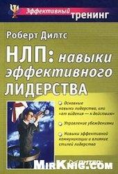 Книга НЛП: навыки эффективного лидерства