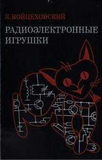 Книга Радиоэлектронные игрушки (электроника дома, на работе, в школе)