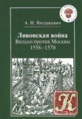 Книга Книга Ливонская война. Вильно против Москвы. 1558-1570