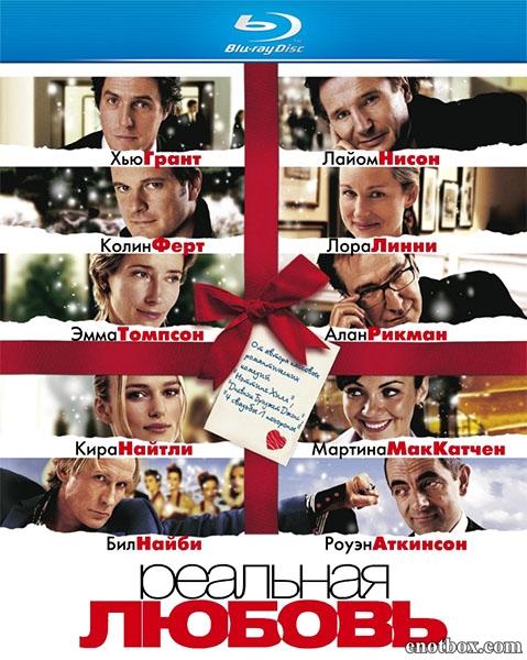 Реальная любовь / Love Actually (2003/BDRip/HDRip)
