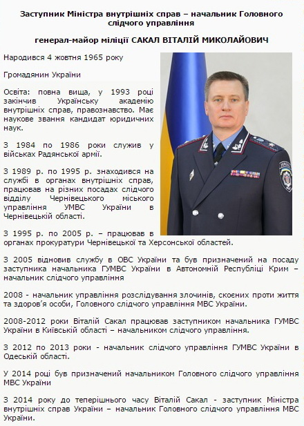 Бывшему прокурору Сумщины Белоконю грозит до 10 лет за дела против участников Евромайдана - Цензор.НЕТ 5708