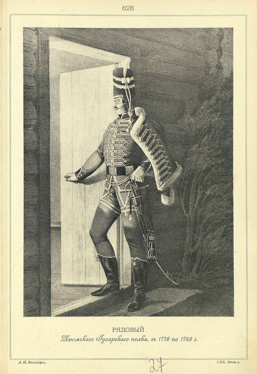 628. РЯДОВОЙ Изюмского Гусарского полка, с 1776 по 1783 г.