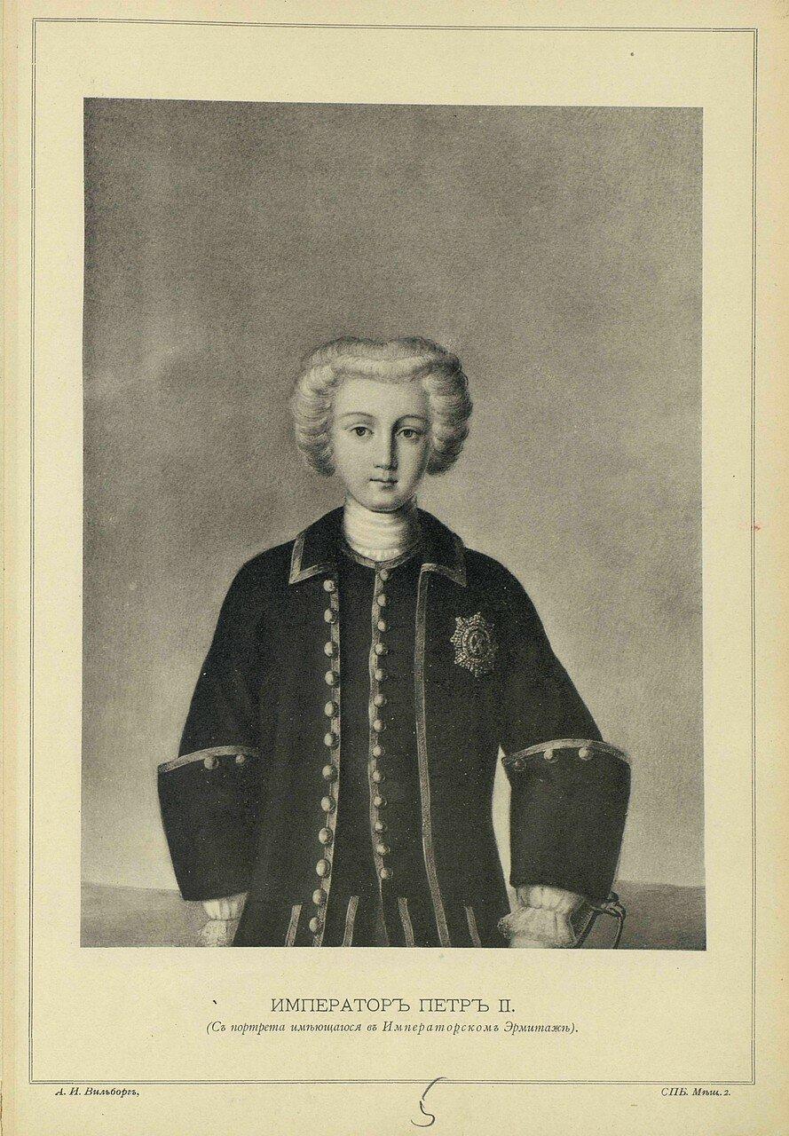 Император Петр Второй