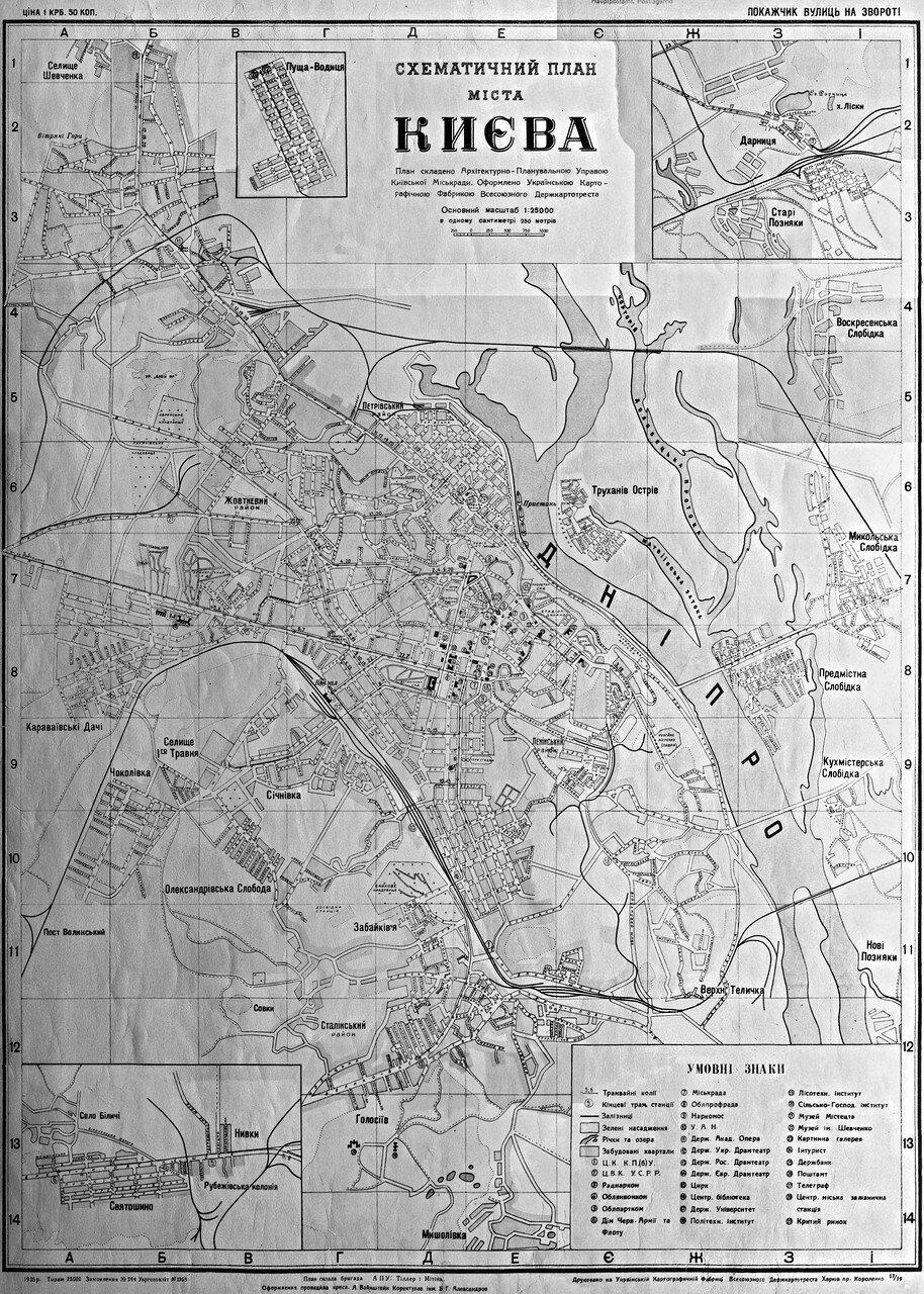 1935. Схематическая карта Киева
