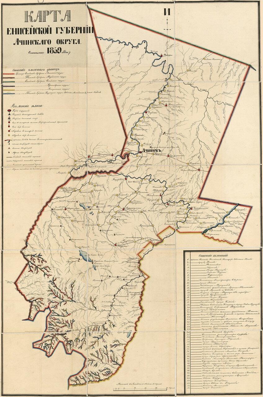 Ачинский округ. 1859