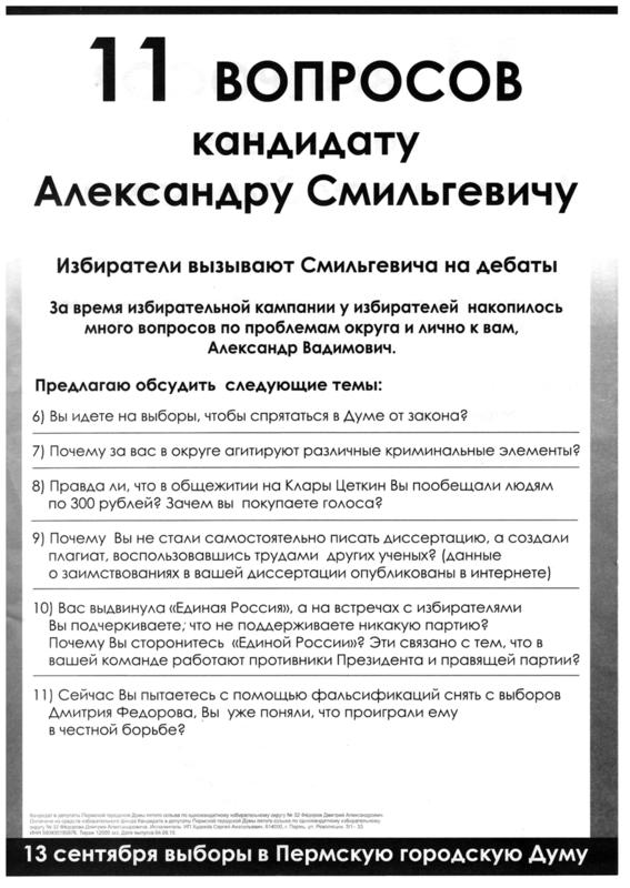 11 вопросов кандидату Александру Смильгевичу оборот.png