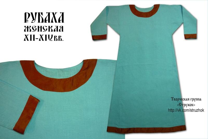Рубаха женская, голубая отделка оранжевый шелк XII-XIV в.1.jpg