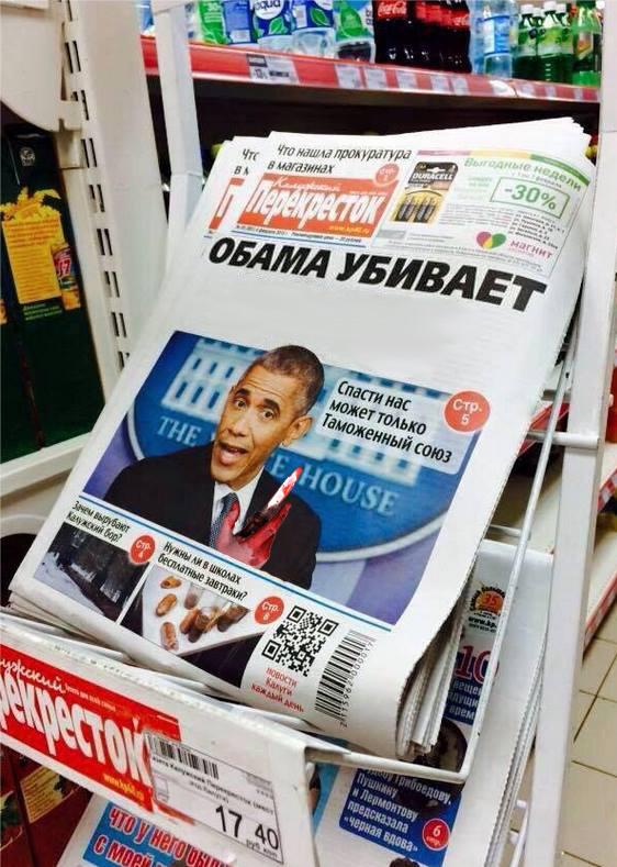 обама убивает, калужская пресса, новости калуги