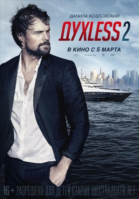���less 2 (2015) WEBRip