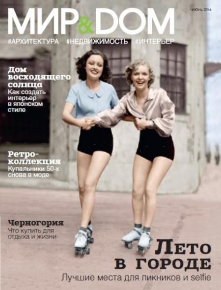 Книга Журнал: Мир & Dom №6 (июнь 2014)