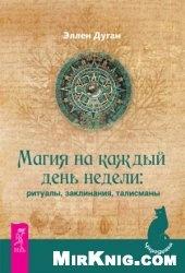 Магия на каждый день недели: ритуалы, заклинания, талисманы