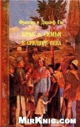 Книга Брак и семья в средние века