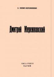 Книга Димитрий Мережковский