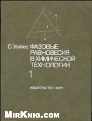 Книга Фазовые равновесия в химической технологии.(часть1)