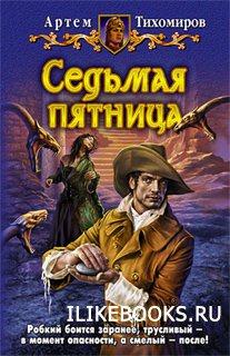Книга Тихомиров Артем - Седьмая пятница