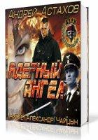 Книга Астахов Андрей. Ядерный ангел (Аудиокнига)  858Мб
