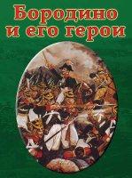 Дни русской боевой славы. Бородино и его герои (2005) DVDRip avi  645Мб